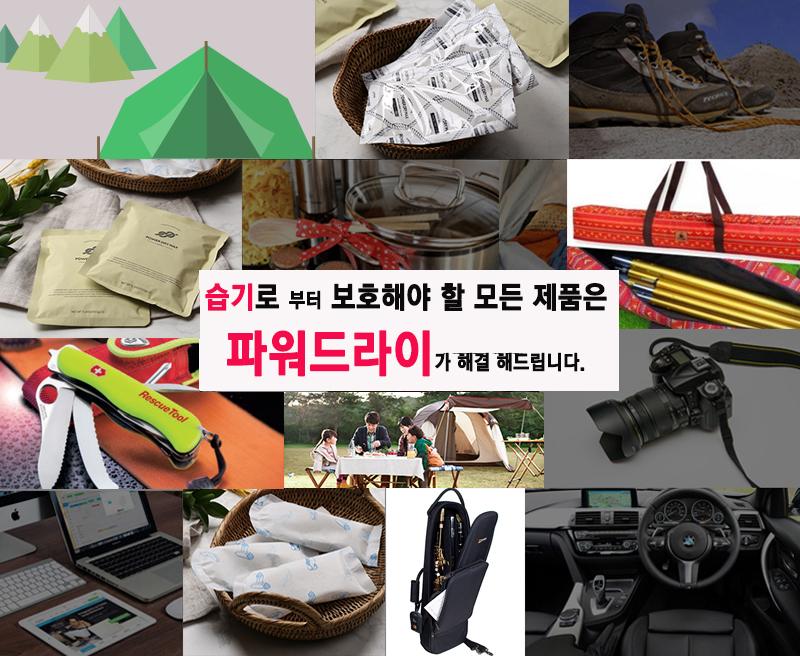 파워드라이 천연 습기제거제 3팩(일반용, 옷걸이용 신발용) 흡습력400% - 트레블이지, 8,900원, 편의용품, 기타 여행용품